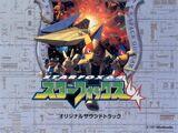 Star Fox 64 Original Soundtrack