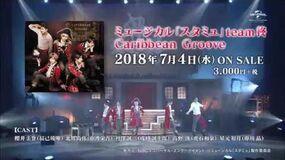 7月4日発売 ミュージカル「スタミュ」team柊 Caribbean Groove CD CM