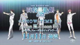 「スタミュ」☆SHOW_TIME_6☆_team鳳&team柊_CM
