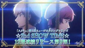 「スタミュ」(第2期)_☆2nd_SHOW_TIME_9☆_那雪×卯川&星谷×那雪_CM