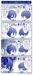 2nd broadcast (4) (JP)