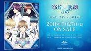 『スタミュ』OVA Blu-ray&DVD第1巻 CM