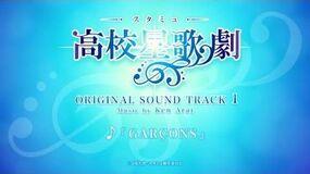 「スタミュ」Blu-ray&DVD第3巻特典 オリジナルサウンドトラック Vol