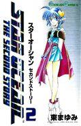 SO2 manga vol 2