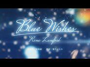 『スターオーシャン:アナムネシス』レナ・ランフォード(CV:水樹奈々) - Blue Wishes【MV】