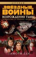 Dark Force Rising Rus 2016