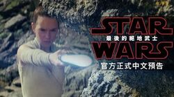 【STAR WARS:最後的絕地武士】官方正式中文預告 2017年 12月13日 晚場起 決一死戰
