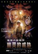 《星球大战前传:幽灵的威胁》中国大陆海报