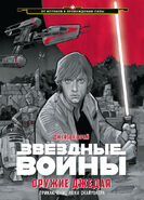 Weapon of a Jedi Cover RU