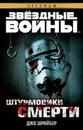 Death Troopers Rus