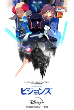 Visions-JapanesePoster.png