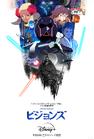 Visions-JapanesePoster