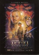 《星球大战I:幽灵的威胁》宣传海报(日本)
