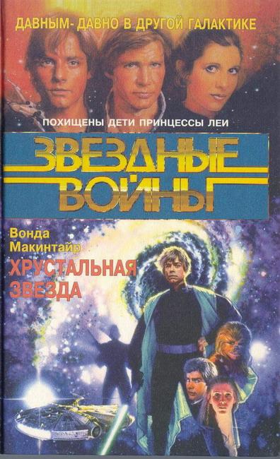 Cover CrystalStar ru.jpg