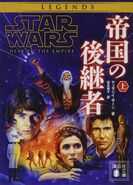 Heir to the Empire Legends Japanese Vol 1 cover
