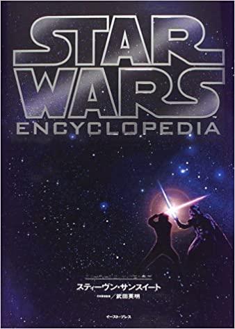 スター・ウォーズ・エンサイクロペディア