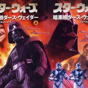 Dark Lord Japan.jpg