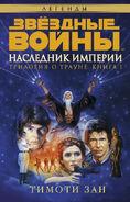 Heir to the Empire Rus 2016