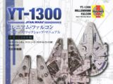 YT-1300 ミレニアム・ファルコン オーナーズ・ワークショップ・マニュアル