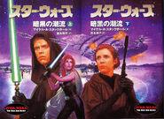 Dark Tide Onslaught Japan