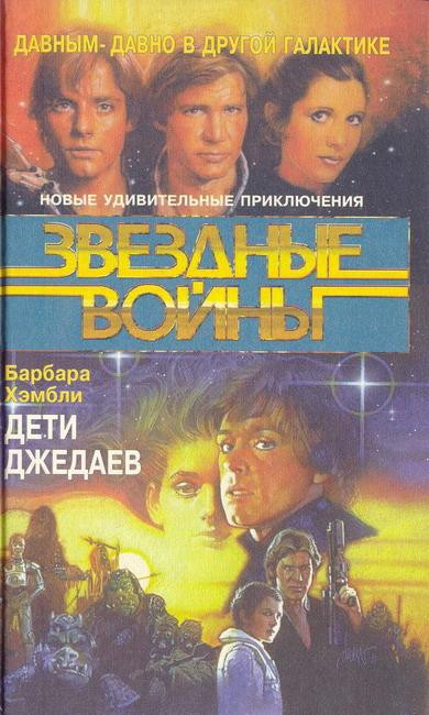 Children of the Jedi ru.jpg