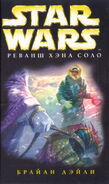 Han Solo's Revenge Rus