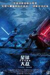 ROTS China Poster