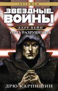 Path of Destruction Rus