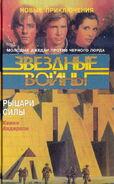 Cover ChampionsForce ru