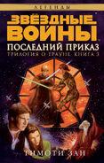 The Last Command Ru 2016