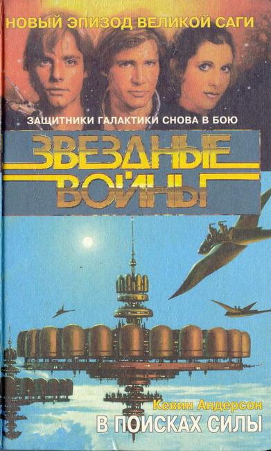 Cover JediSearch ru.jpg