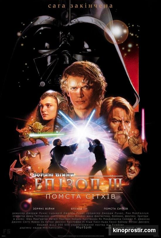 Star Wars Episode III Revenge of the Sith (Poster).jpg