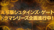Steins;Gate live-action announcement