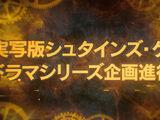 Steins;Gate (Live-Action TV Series)
