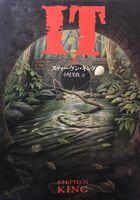 Stephen-king-japanese-1986-hardcover 1 a277d833ce579927de251a02913b4a5f