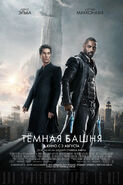 Тёмная Башня Постер 6