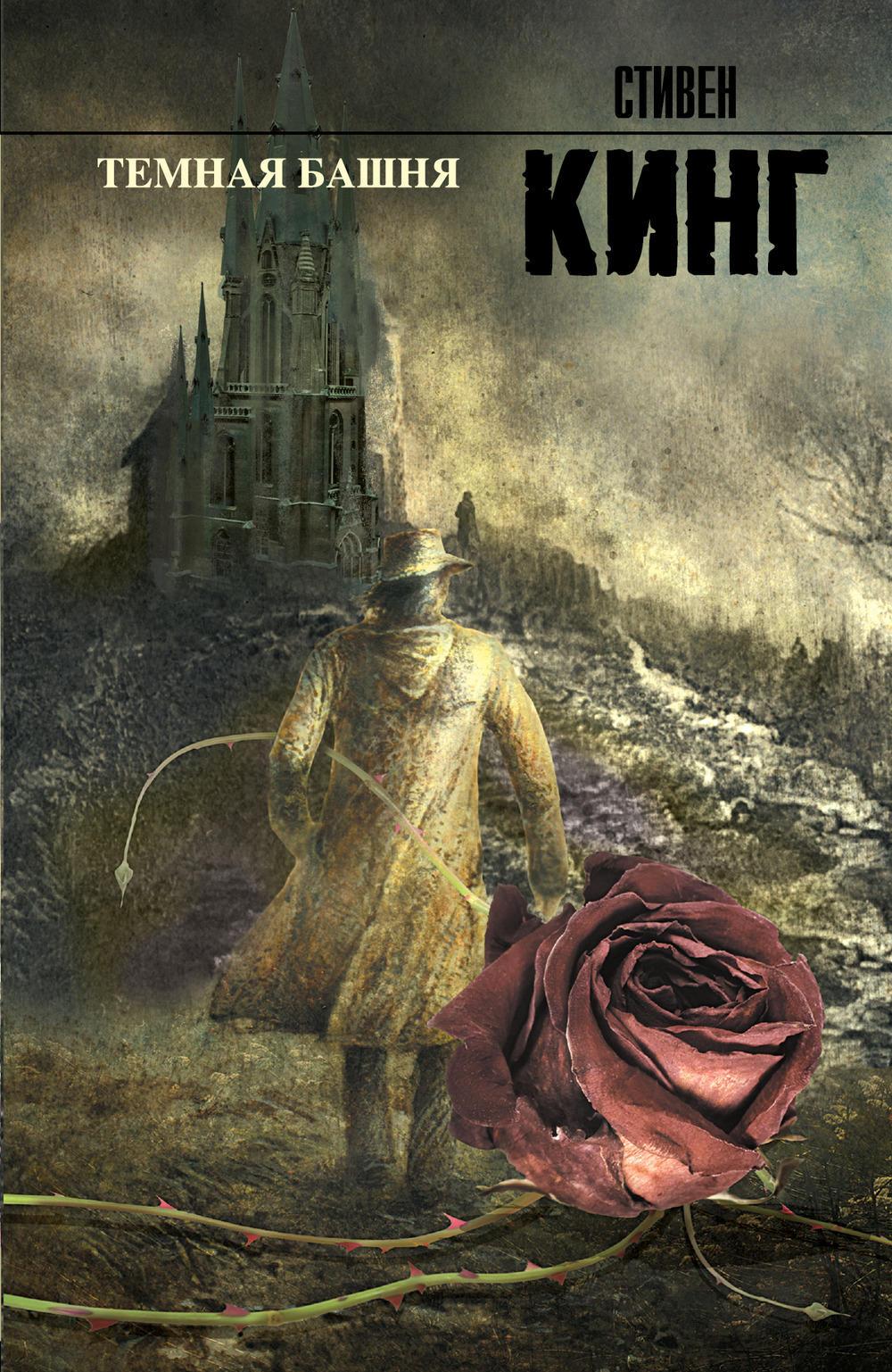 Тёмная башня (место)
