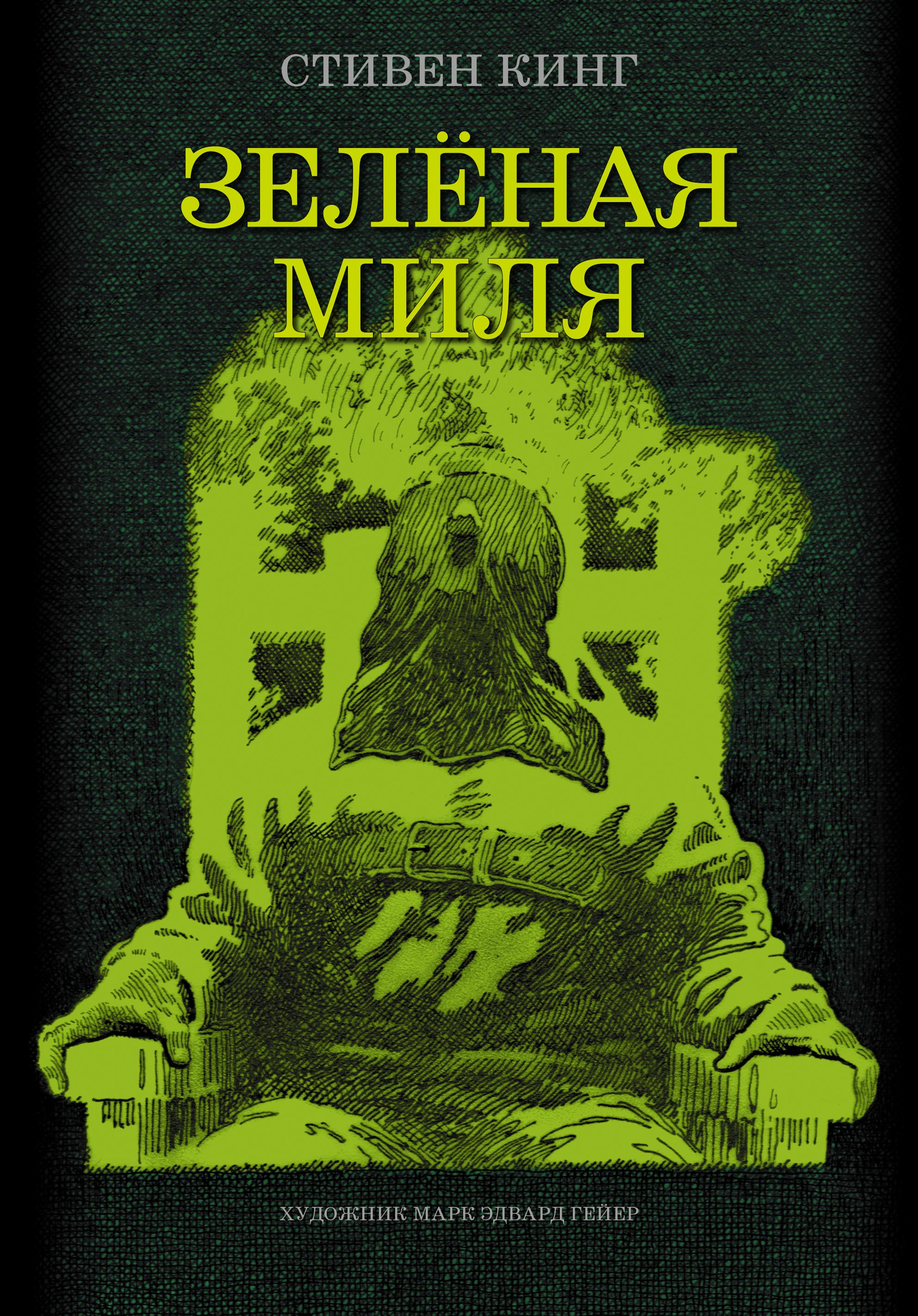 Зелёная миля 9.jpg