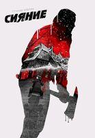 Сияние. Русский постер 2