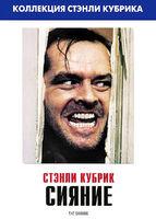 Сияние. Русский постер 1