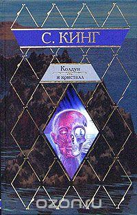 Колдун и кристалл 5.jpg