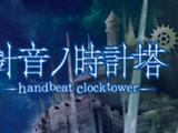 Handbeat Clocktower