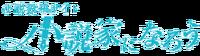 Shōsetsuka ni Narō logo.png