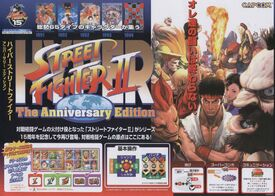 Hyper Street Fighter 2 The Anniversary Edition (Asia 040202).jpg