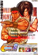 Capcom vs SNK 2 Millionaire Fighting 2001 - flyer