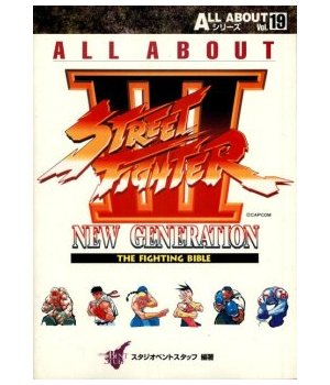 All About Street Fighter III The Fighting Bible.jpg