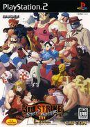 Street Fighter III 3rd Strike (PS2 - cubierta Japón)