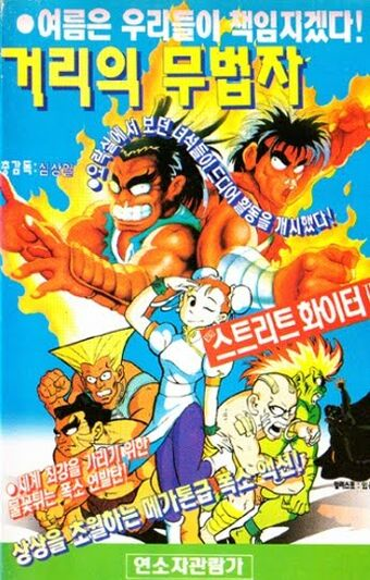 Street Fighter Korean Animation Street Fighter Wiki Fandom
