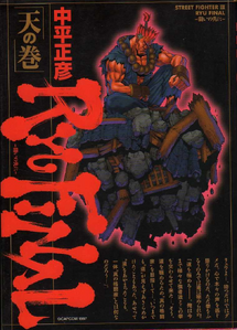Street-Fighter-III-Ryu-Final-JPvol01