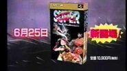 CM スーパーストリートファイター2 SFC&MD Super Street Fighter 2
